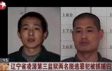 辽宁对重刑犯越狱事件启动问责:监狱长被免职 维稳组长被停职
