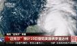 """十年来最强!飓风""""迈克尔""""即将登陆美国佛罗里达"""