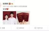 赵丽颖冯绍峰扯证 相当于两家上市公司合并