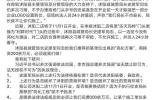 企业实名举报沭阳城管局长违法执政 纪委监委调查