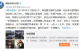 北京海淀某影城附近发生持刀伤人案 一民警处警受伤