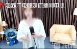 """专""""黑""""女主播直播室 男子裸聊敲诈终被抓"""