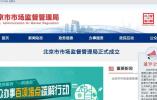 北京已有30新机构挂牌 发改委7项职能并入哪了?