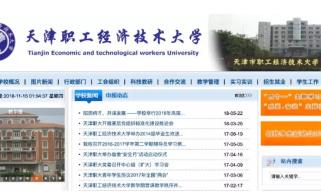 天津这所大学建校长达60年,竟然要注销了!