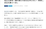 日本前首相鸠山由纪夫:日本导致朝鲜半岛分裂 应对此道歉