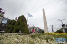 阿根廷靜待G20峰會