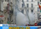 警方:巴黎市中心严重爆炸事故已致20人受伤