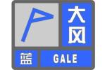 北京发布大风蓝色预警信号 8日夜间阵风可达七级