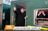 """金正恩为何选择""""颠簸""""几天坐火车去越南?原因可能是这个..."""