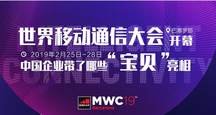 中企5G手机亮相MWC