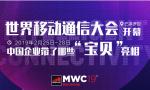 中企5G手機亮相MWC