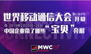 """世界移动通信大会上,中国企业带了哪些""""宝贝""""亮相?"""