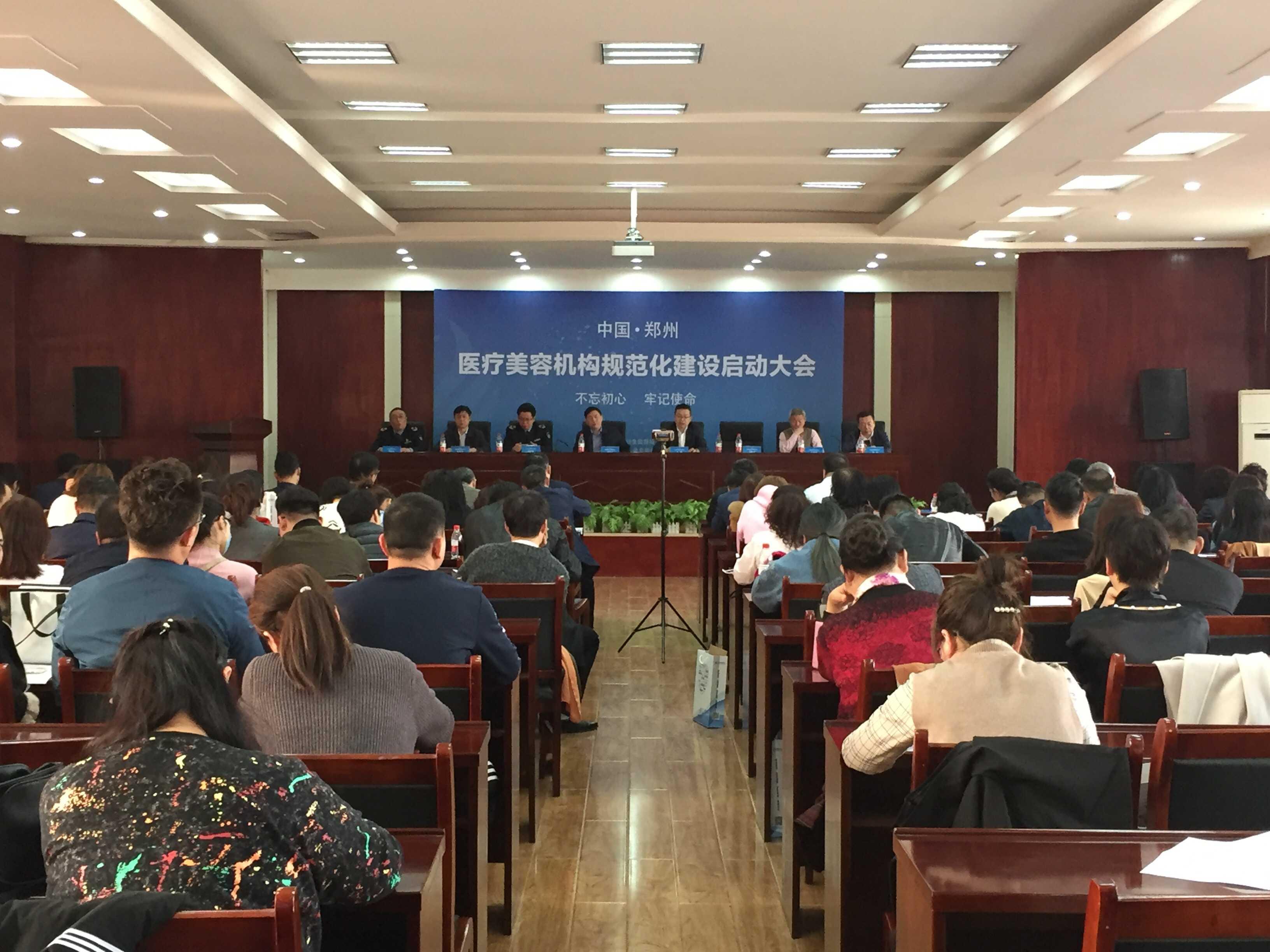 """郑州启动医疗美容规范化建设 对非法医美说""""不"""""""