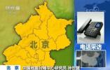 北京一周两震后续是否会有更大地震?专家:没有迹象