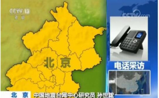 北京一週兩震後續是否會有更大地震?專家:沒有跡象