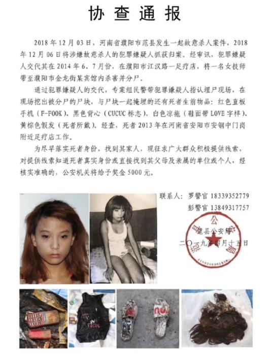 濮阳:一足疗店女技师5年前被害分尸 警方悬赏寻身份线索