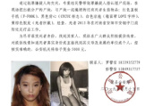 濮阳足疗店女技师5年前被害分尸 警方悬赏寻身份线索