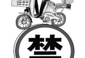 """郑州将出台新规打击非法营运""""电摩""""拉客最高拟罚五千"""