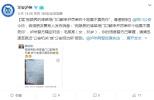 宜宾地震后多名网友辱骂调侃灾区  警察从不让人失望!