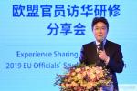 欧盟看中国,中国看欧盟 2019年欧盟官员来华研修分享会在京举办