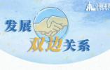 外交习语|7月第一周,习主席3场外事活动传递哪些信息
