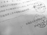 女子公考笔试第一因双户籍出局 官方:违反了招考规定