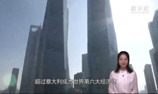 70年,中國經濟總量增長超170倍