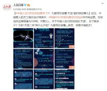 """中国人自己的空间站要来了!人民日报九图带你读懂""""天宫"""""""