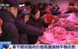 國家發改委:春節期間豬肉價格有望保持平穩態勢