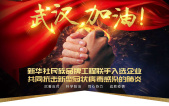 中国银行巴黎分行积极行动 多项举措支持抗击疫情