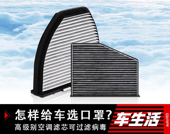 怎样给车选口罩? 什么样的空调滤芯可过滤病毒