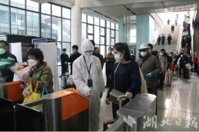"""武汉恢复到站首日:260多趟列车停靠 6万多人""""回家"""""""