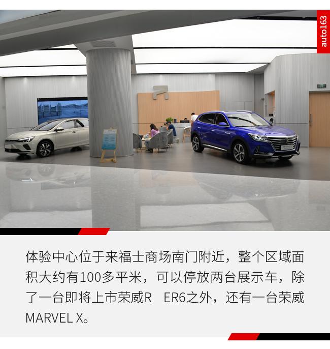 首家R-Store落地来福士 荣威R ER6探店体验