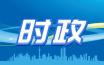 2020年中国外交江西快3网上投注平台乘风破浪坚毅前行