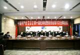 开封市龙亭区第十届纪律检查委员会第六次全体会议召开