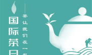 高光时刻来了!国际茶日,一起来喝茶