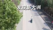 【中国品牌故事】发现新大洲